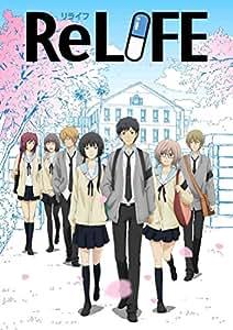 ReLIFE 1(完全生産限定版) [Blu-ray]