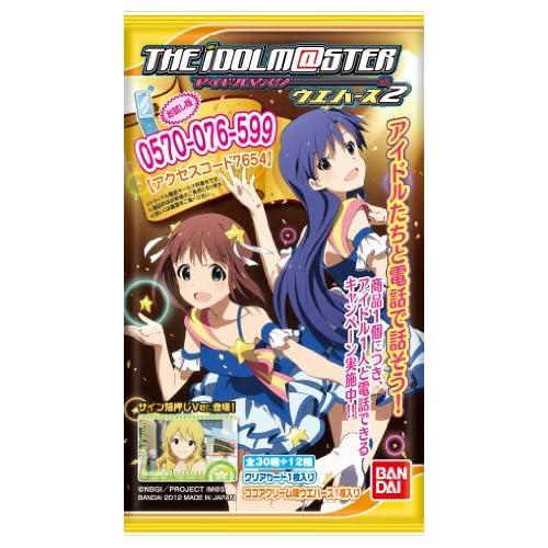 アイドルマスターウエハース2 20個入 Box (食玩)