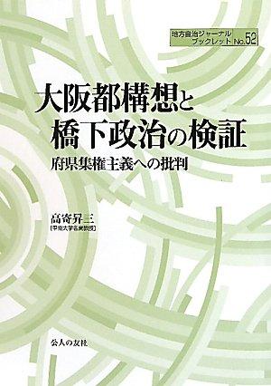 大阪都構想と橋下政治の検証—府県集権主義への批判 (地方自治ジャーナルブックレット)
