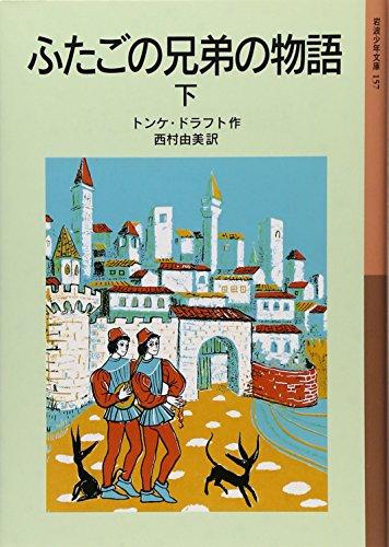 ふたごの兄弟の物語〈下〉 (岩波少年文庫)の詳細を見る