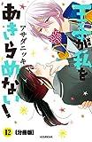 王子が私をあきらめない! 分冊版(12) (ARIAコミックス)