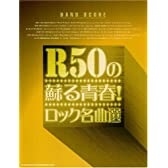 バンドスコア R50の蘇る青春!ロック名曲選 (バンド・スコア)