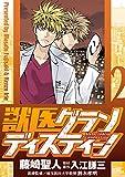 獣医グランディスティーノ(2) (少年サンデーコミックス)