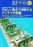 RFワールド no.11―無線と高周波の技術解説マガジン やさしい数式で理解するアンテナの常識