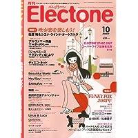 エレクトーン 2007年 10月号 [雑誌]
