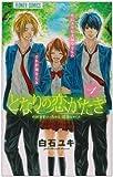 となりの恋がたき 1 (フラワーコミックス)