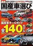 最新2019-2020 国産車選びの本 (CARTOPMOOK)
