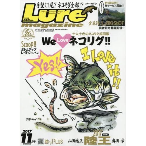 Lure magazine(ルアーマガジン) 2017年 11 月号 [雑誌]