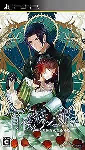 宵夜森ノ姫 (通常版) - PSP
