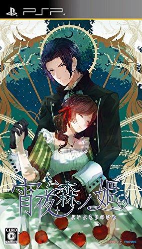 宵夜森ノ姫 (通常版) - PSPの詳細を見る