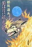 狼は月に吠えるか (文春文庫)
