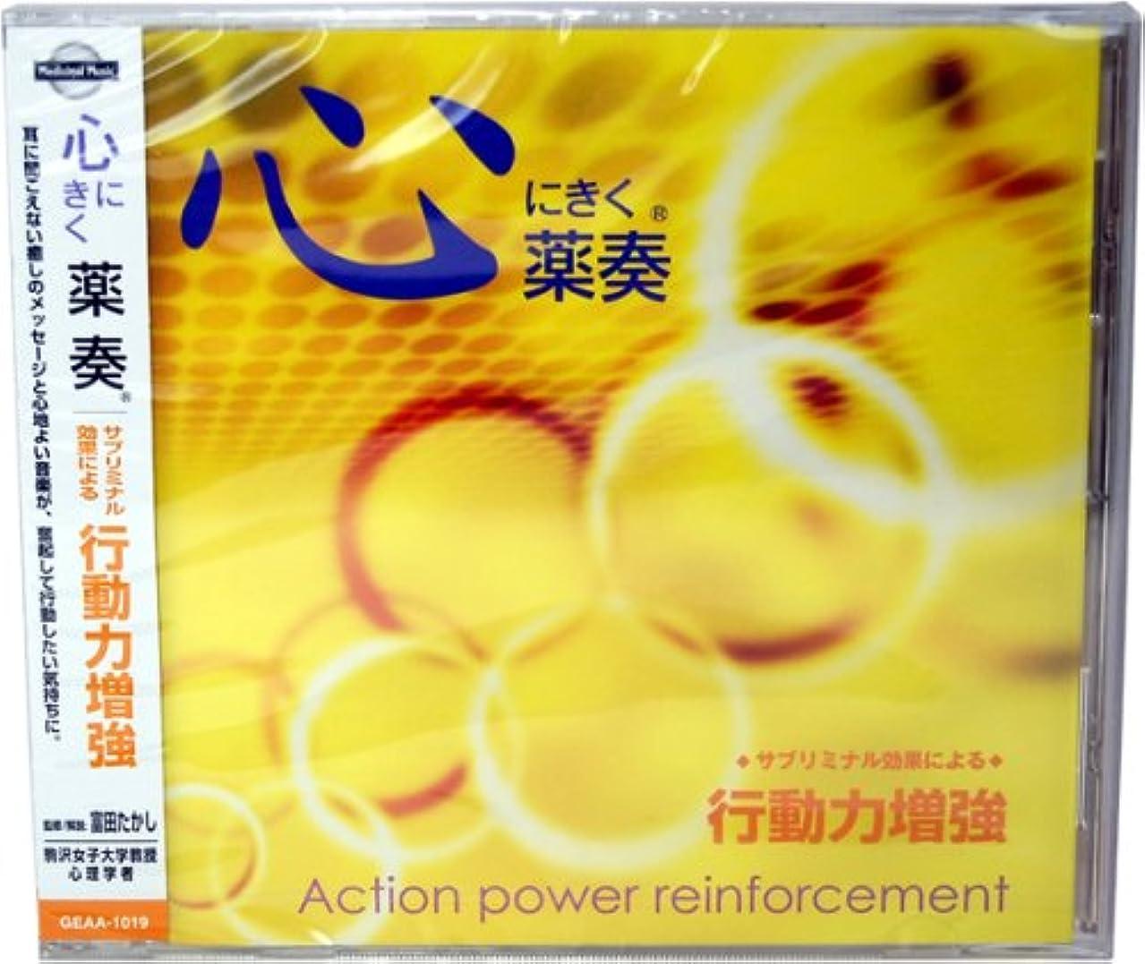 スポット値落ち着いた薬奏CD 行動力増強