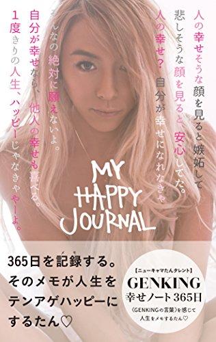 GENKING 幸せノート365日 ~My Happy Journal~