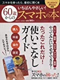 いちばんやさしい!60歳からのスマホの本 (日経PC21 2017年1月号増刊)