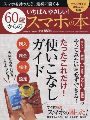 いちばんやさしい!  60歳からのスマホの本 (日経PC21 2017年1月号増刊)の詳細を見る