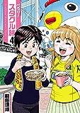 ぺろり!スタグル旅 4(ヒーローズコミックス)