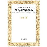 スミルノフ高等数学教程 5―III巻一部―