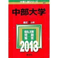 中部大学 (2013年版 大学入試シリーズ)