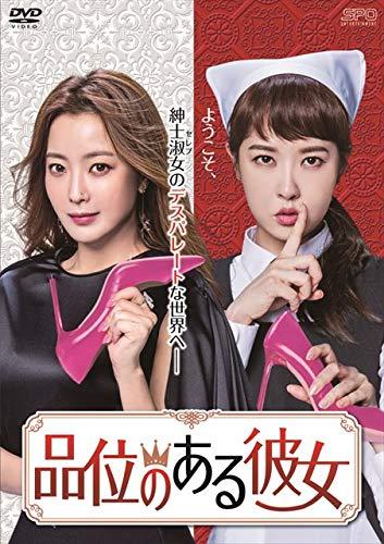 品位のある彼女 DVD-BOX2<シンプルBOXシリーズ>