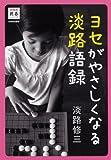 ヨセがやさしくなる淡路語録 (NHK囲碁シリーズ)