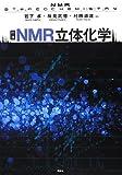 特論 NMR立体化学 (KS化学専門書)