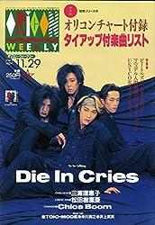 オリコン・ウィークリー 1993年11月29日号 通巻730号