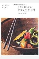 料理と暮らしのやさしいレシピ 単行本