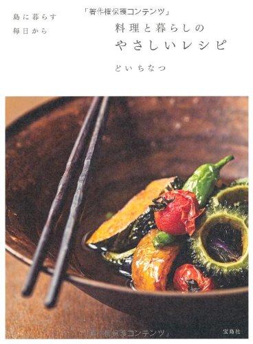 料理と暮らしのやさしいレシピの詳細を見る