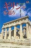 カラー版 ギリシャを巡る (中公新書)