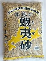 蝦夷砂 約17L/9袋セット【大粒×9】