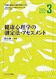 健康心理学の測定法・アセスメント (保健と健康の心理学標準テキスト)
