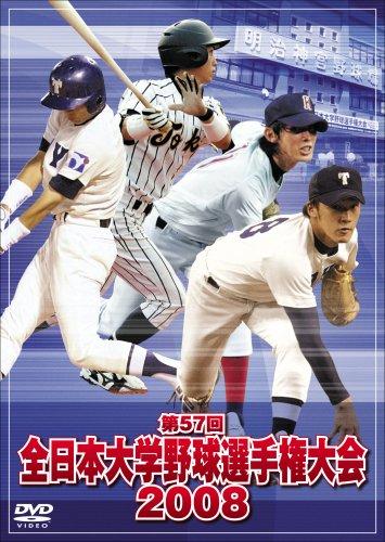 全日本大学野球選手権大会2008 [DVD]