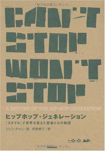 ヒップホップ・ジェネレーション 「スタイル」で世界を変えた若者たちの物語の詳細を見る