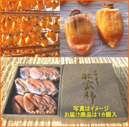 山梨産枯露柿(百目柿・特2Lサイズ) (16個入)