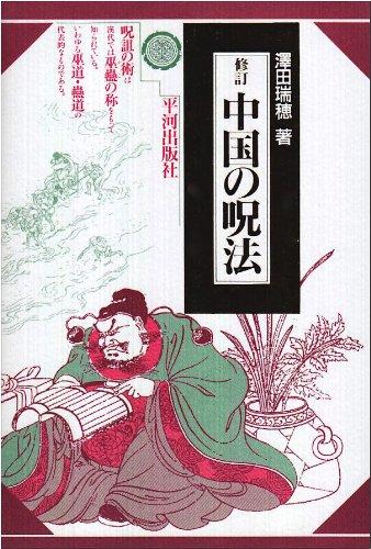 中国の呪法の詳細を見る