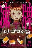 凍牌 ?ミナゴロシ篇?(3) (ヤングチャンピオン・コミックス)