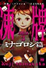 凍牌 ~ミナゴロシ篇~ 第3巻