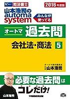 司法書士 山本浩司のautoma system オートマ過去問 (5) 会社法・商法 2016年度