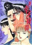 新・幸せの時間(14) (アクションコミックス)