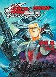 装甲騎兵ボトムズコマンドフォークト / 野崎 透 のシリーズ情報を見る