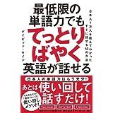 最低限の単語力でもてっとりばやく英語が話せる――日本..