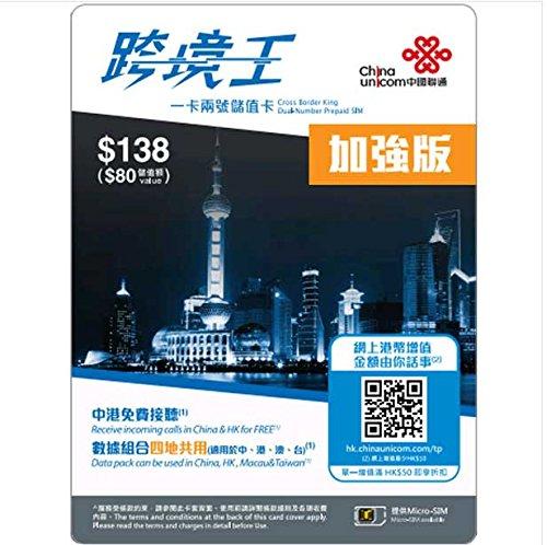 【中国聯通香港】「 中国 香港 マカオ 台湾共通 3Gデータ・プリペイドSIM 跨境王 Cross-Border King 加強版 上網 / SIMカード 」
