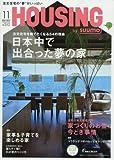 月刊 HOUSING (ハウジング) 2016年 11月号