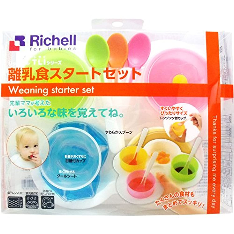 ベビー食器 スタートタイプ 赤ちゃんのやる気を引き出す 便利な リッチェル トライシリーズ ND離乳食スタートセット【5個セット】