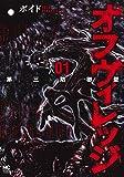 オフヴィレッジ 第三防御壁(1) (ニチブンコミックス)