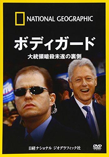 ナショナル ジオグラフィック ボディガード 大統領暗殺未遂の裏側 [DVD]