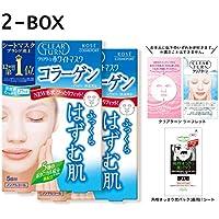 【Amazon.co.jp限定】KOSE クリアターン ホワイトマスク コラーゲン 5回分 2P+リーフレット フェイスマスク