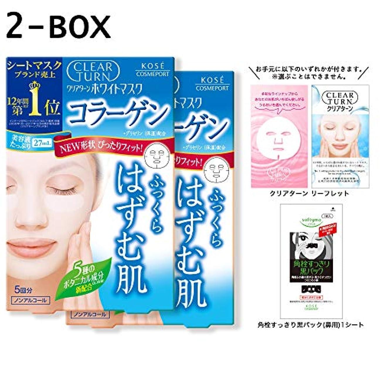 君主生産的電圧【Amazon.co.jp限定】KOSE クリアターン ホワイトマスク コラーゲン 5回分 2P+おまけ付 フェイスマスク
