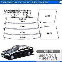カット済み カーフィルム ホンダ HONDA アスコット 4ドア セダン CE4 CE5 専用 車種別 車種専用 スーパーブラック/原着 リアワイパー 有