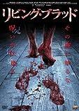 リビング・ブラッド[DVD]